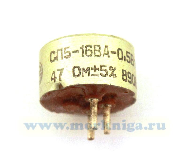 Резистор переменный СП5-16ВА 0.5Вт 47Ом