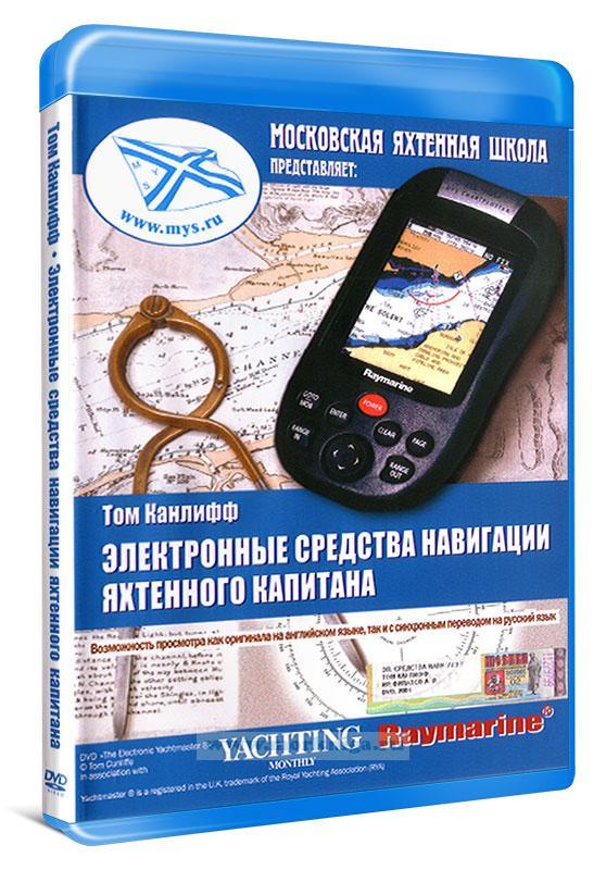 Электронные средства навигации яхтенного капитана на DVD