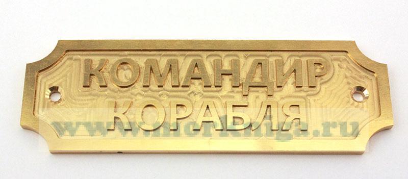 """Табличка """"Командир корабля"""""""