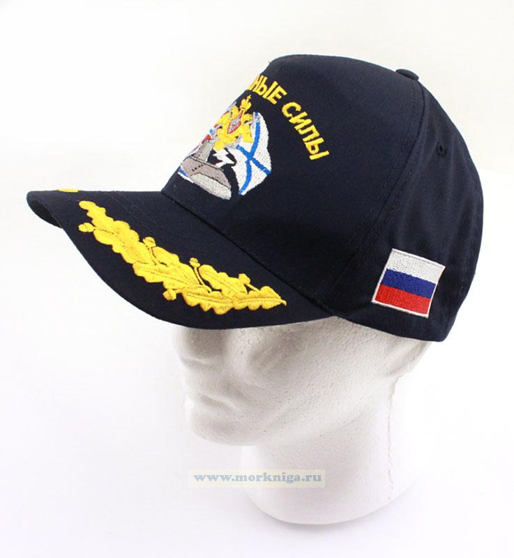 """Бейсболка """"Подводные силы"""" (синяя с флагами)"""