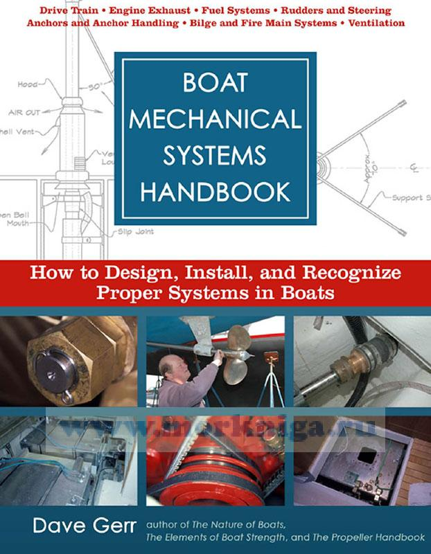 Boat mechanical systems handbook. How to design, install, and evaluate mechanical systems in boats/Руководство по механическим системам катеров. Как проектировать, устанавливать и оценивать механические системы в лодках