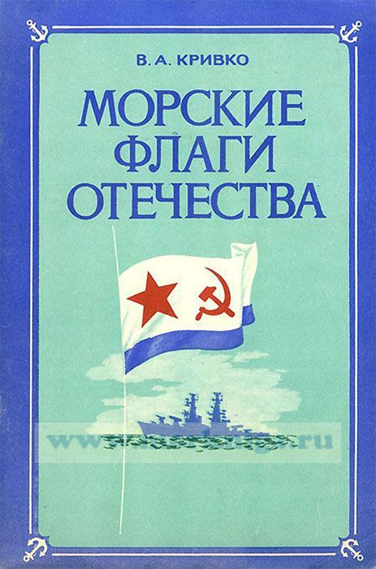 Морские флаги Отечества