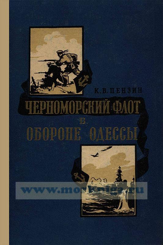 Черноморский флот в обороне Одессы (1941 год)