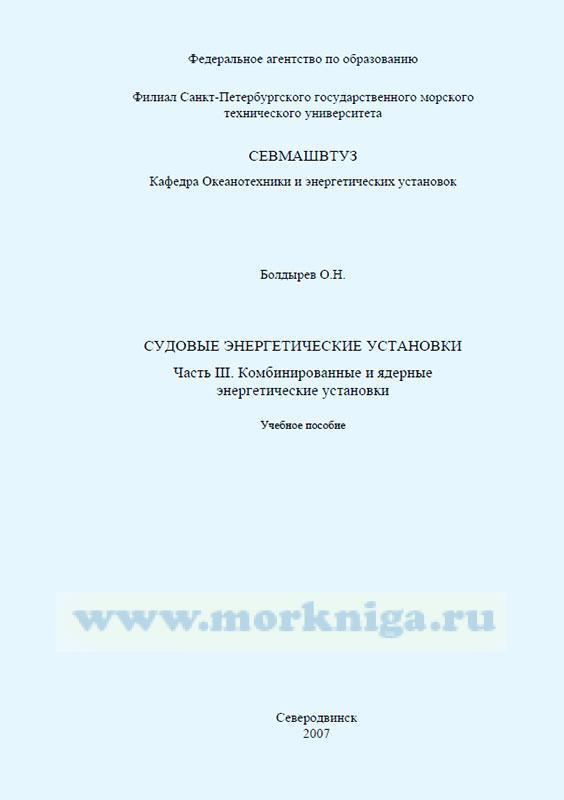 Судовые энергетические установки. Часть III. Комбинированные и ядерные энергетические установки. Учебное пособие