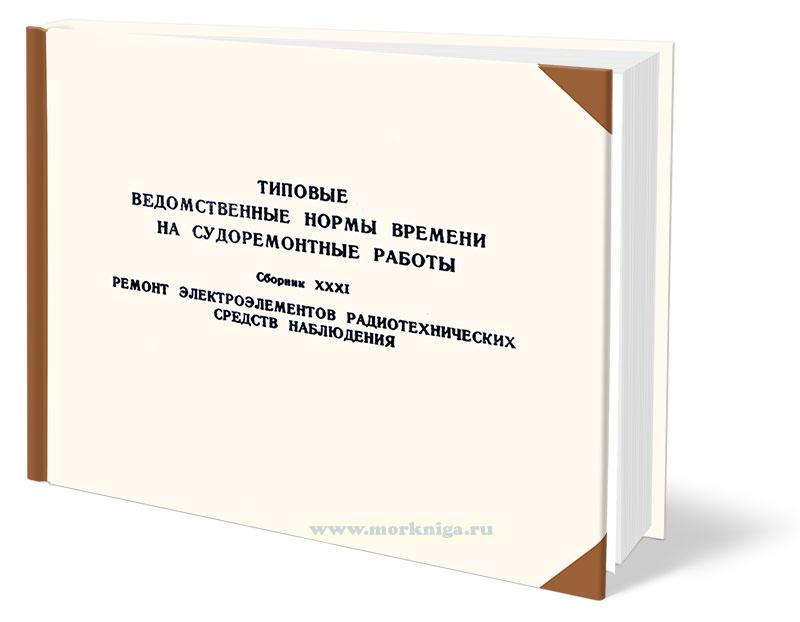 Типовые ведомственные нормы времени на судоремонтные работы. Сборник XXXI. Ремонт электроэлементов радиотехнических средств наблюдения