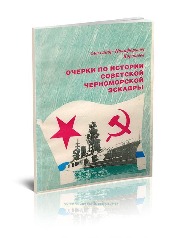 Очерки по истории Советской Черноморской эскадры