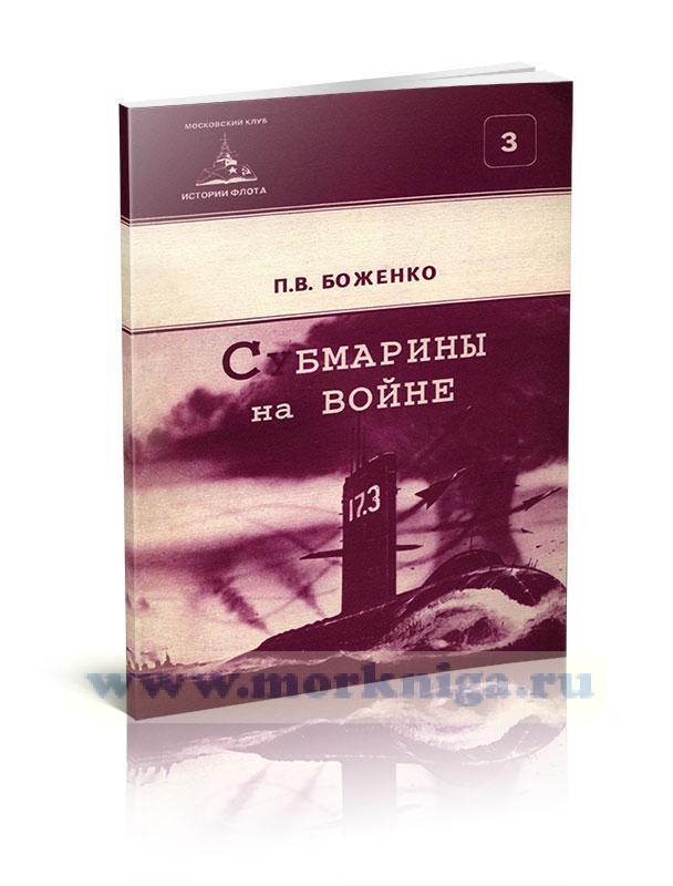 Субмарины на войне. Подводный сборник 3