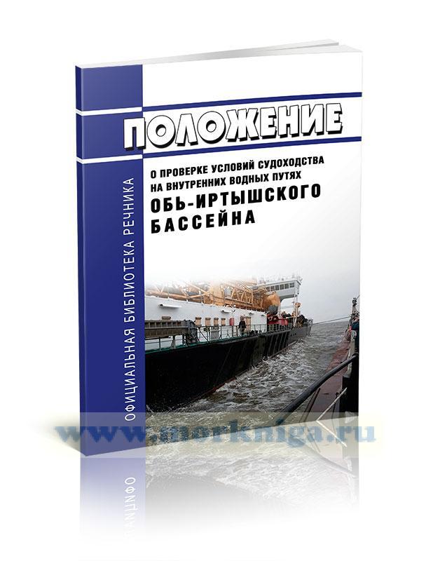 Положение о проверке условий судоходства на внутренних водных путях Обь-Иртышского бассейна 2021 год. Последняя редакция