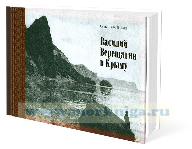 Верещагин в Крыму
