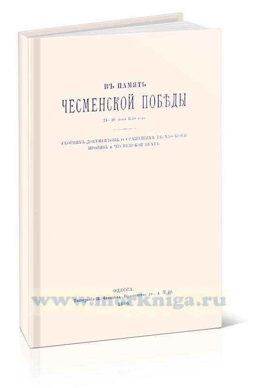 В память Чесменской победы 24-26 июня 1770 года. Сборник документов о сражениях в Хиоском проливе и Чесменской бухте
