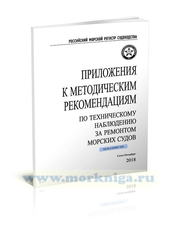 Приложения к методическим рекомендациям по техническому наблюдению за ремонтом морских судов
