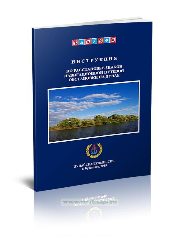 Инструкция по расстановке знаков навигационной путевой обстановки на Дунае