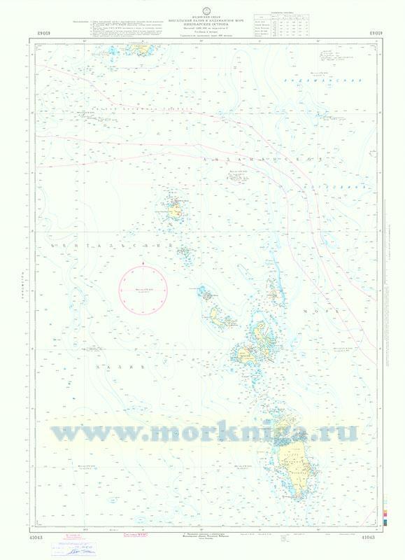41043 Никобарские острова (Масштаб 1:500 000)