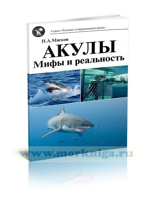 Акулы: Мифы и реальность