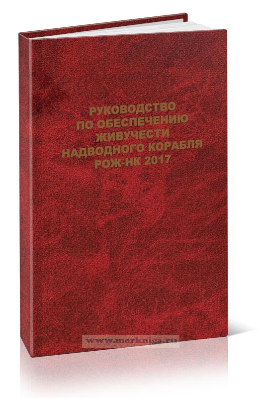 РОЖ-НК 2017 Руководство по обеспечению живучести надводного корабля