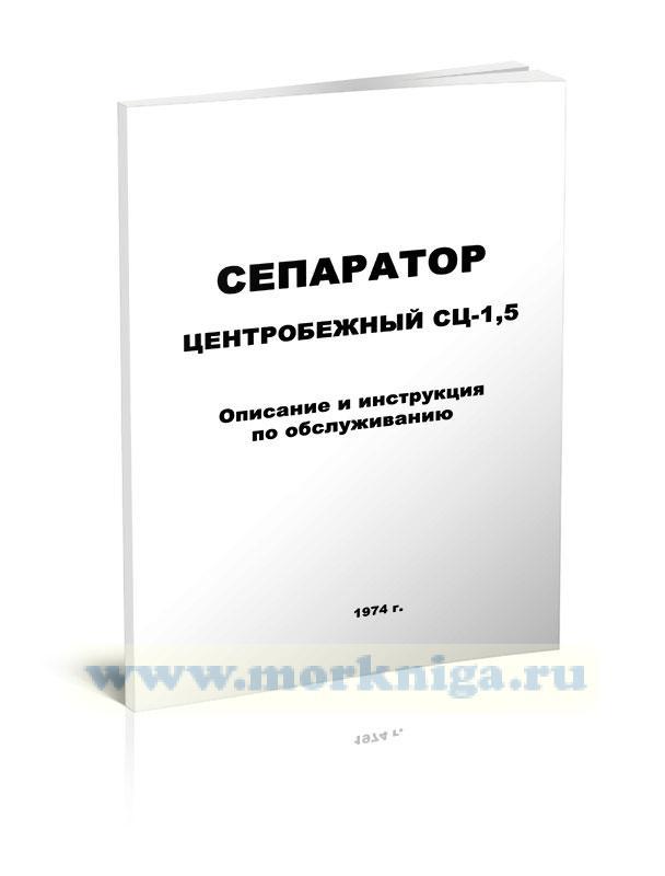 Сепаратор центробежный СЦ-1,5. Описание и инструкция по обслуживанию