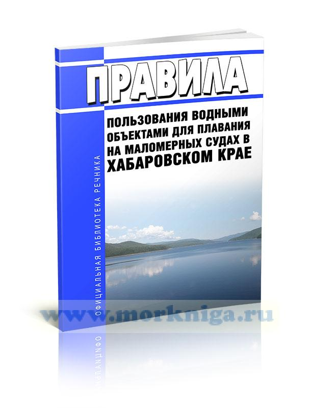 Правила пользования водными объектами для плавания на маломерных судах в Хабаровском крае 2019 год. Последняя редакция