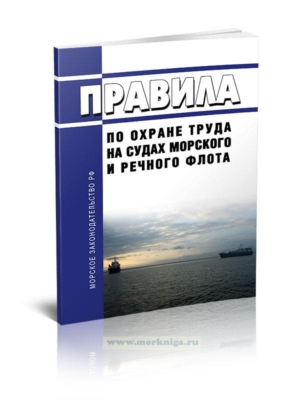 Правила по охране труда на судах морского и речного флота 2020 год. Последняя редакция