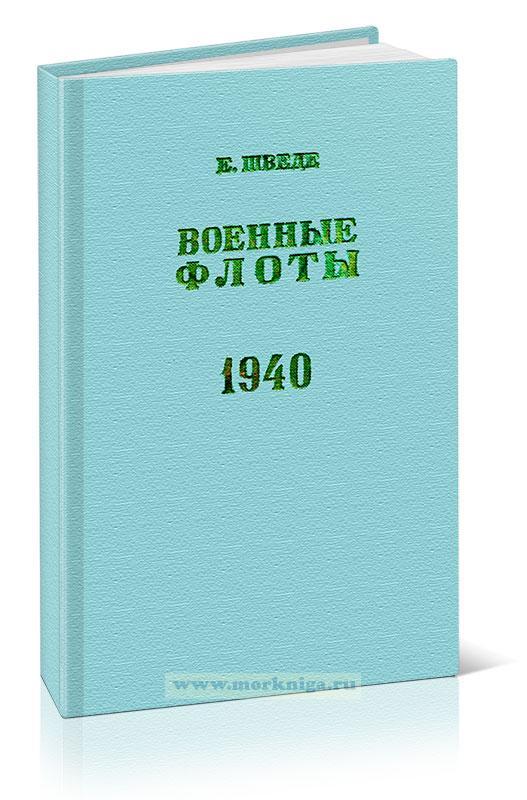 Военные флоты Справочник 1940