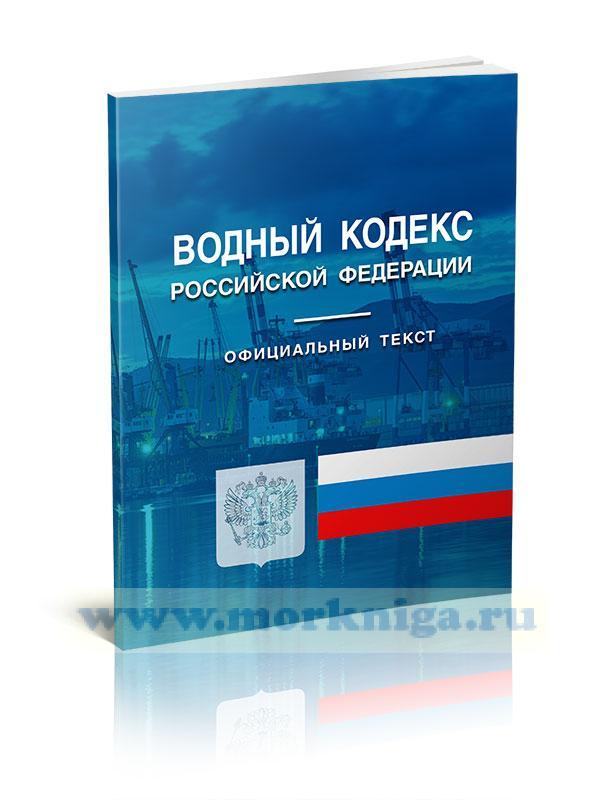 Водный кодекс Российской Федерации 2021 год. Последняя редакция