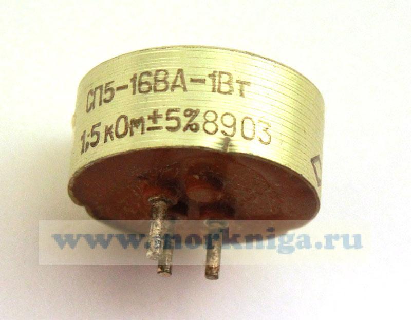 Резистор переменный СП5-16ВА 1Вт 1,5КОм