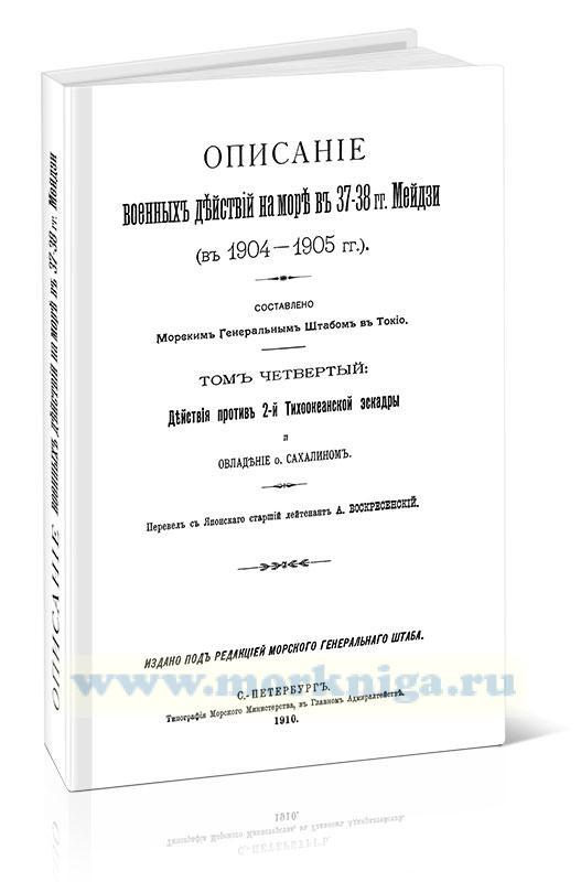 Описание военных действий на море в 37-38 гг. Мейдзи (в 1904-1905 гг.). Том четвертый: действия против 2-й Тихоокеанской эскадры и овладение о.Сахалином