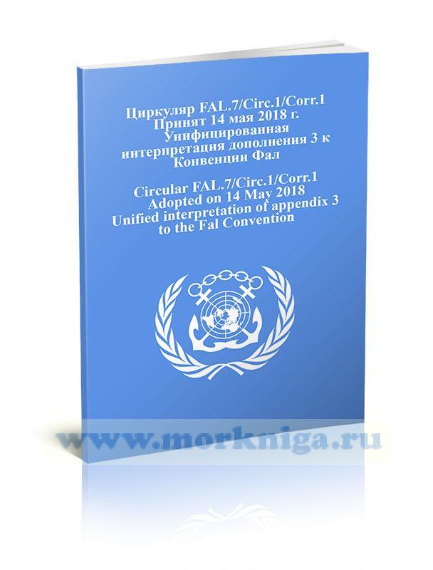 Циркуляр FAL.7/Circ.1/Соrr.1 Унифицированная интерпретация дополнения 3 к Конвенции ФАЛ