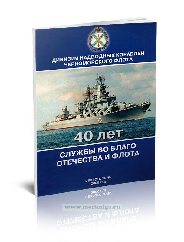 Дивизия надводных кораблей Черноморского флота. 40 лет службы во благо Отечества и флота