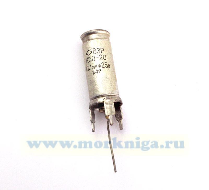 Конденсатор ВЗР К50-20 100мкф 25В