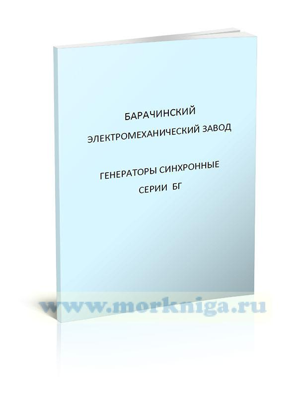 Генераторы синхронные серии БГ. Техническое описание и инструкция по эксплуатации. ИЕЮВ. 526000.002-01 ТО
