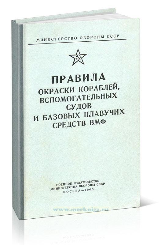 Правила окраски кораблей, вспомогательных судов и базовых плавучих средств ВМФ