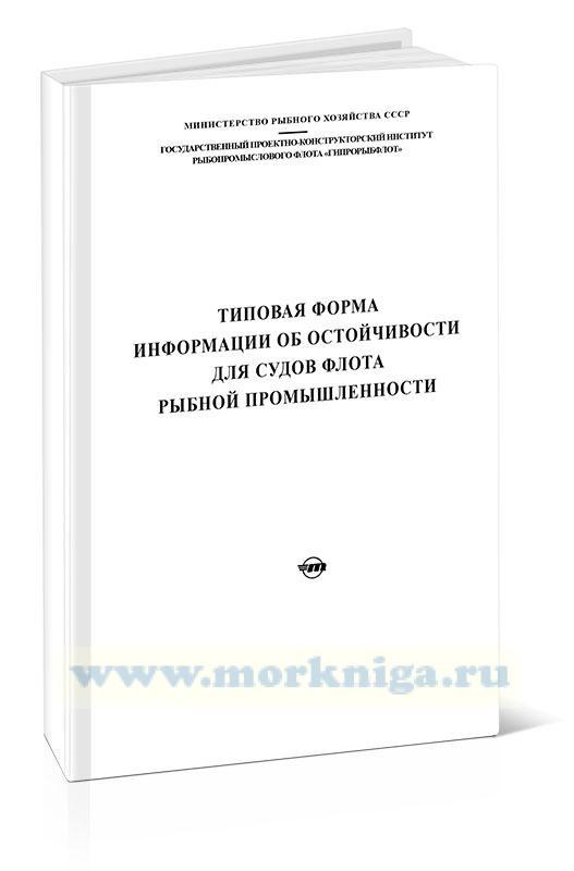 Типовая форма информации об остойчивости для судов флота рыбной промышленности