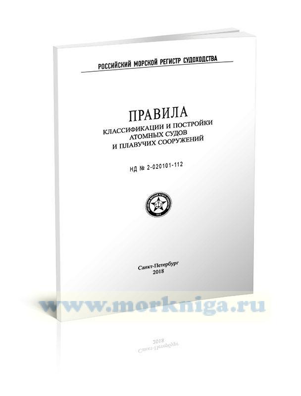 Правила классификации и постройки атомных судов и плавучих сооружений, 2018