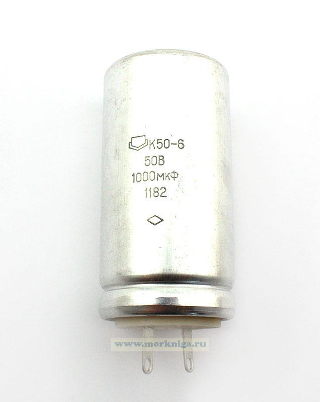 Конденсатор К50-6 50В 1000 мкФ