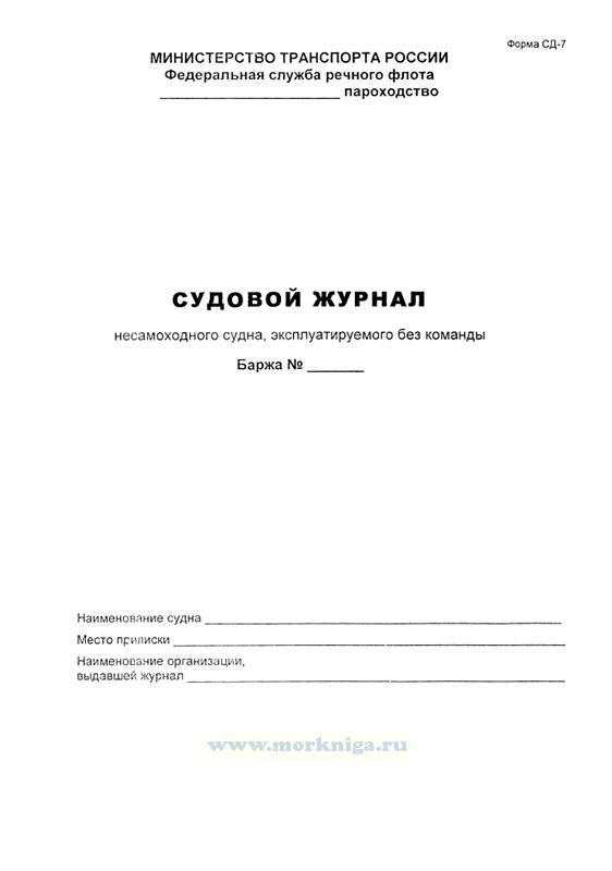Судовой журнал несамоходного судна, эксплуатируемого без команды (форма СД-7)