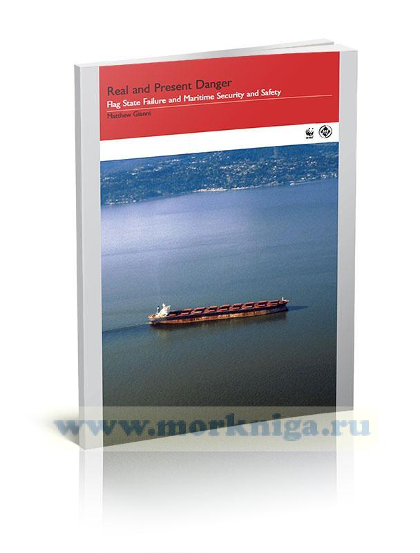 Real and Present Danger - Flag State Failure and Maritime Security and Safety/Настоящая и будущая опасность - отказ от государства флага, безопасность и сохранность на море