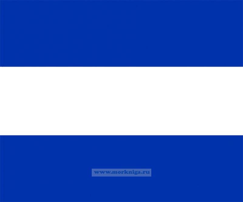 Флаг международного свода сигналов Джулиет (J, Juliett), флаг МСС Джулиет
