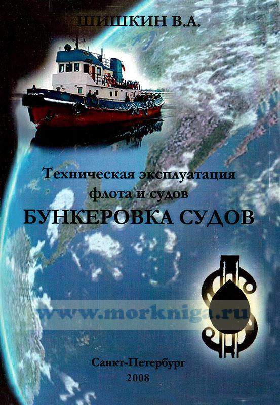 Техническая эксплуатация флота и судов. Бункеровка судов