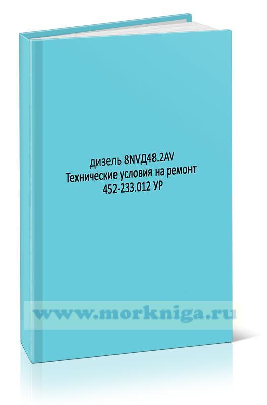 Дизель 8 NVD 48/2 AV. Технические условия на ремонт. 452-233-012 УР
