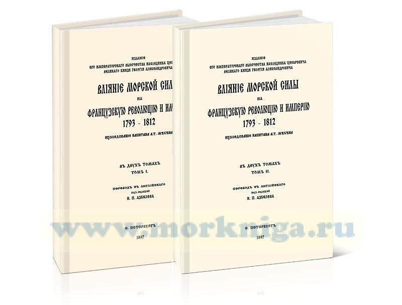 Влияние морской силы на Французскую революцию и Империю 1793-1812. В 2 томах