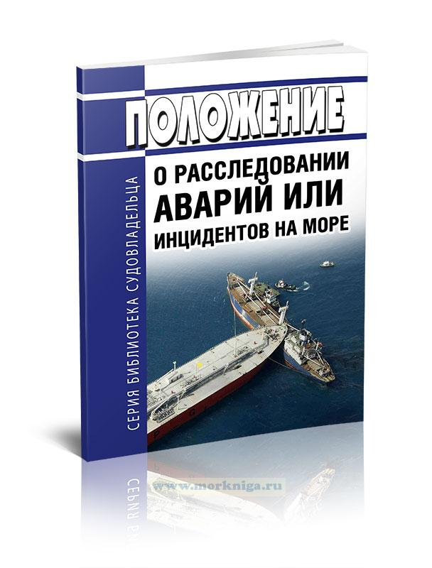 Положение о расследовании аварий или инцидентов на море (ПРАИМ-2013) 2021 год. Последняя редакция