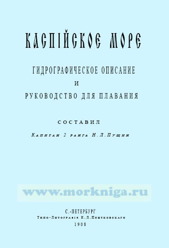 Каспийское море. Гидрографическое описание и руководство для плавания