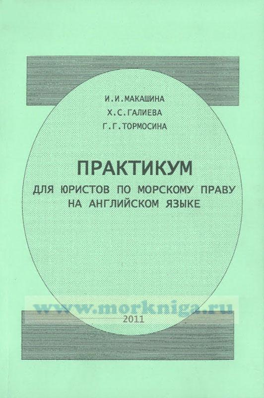 Практикум для юристов по морскому праву на английском языке (3-е издание, переработанное и дополненное)