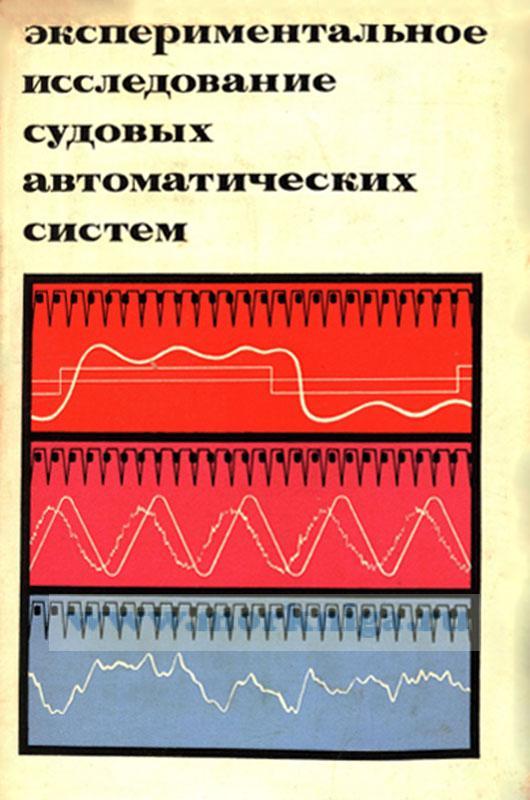 Экспериментальное исследование судовых автоматических систем (определение параметров)