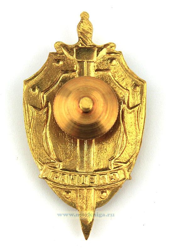 """Нагрудный знак """"Спецназ"""" (меч, кулак, звезда, автомат)"""