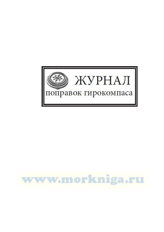 Журнал поправок гирокомпаса