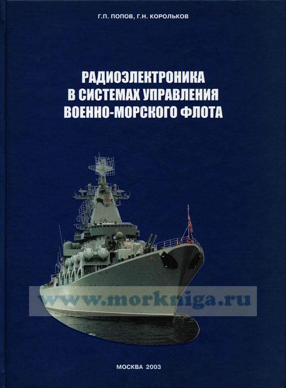Радиоэлектроника в системах управления Военно-Морского Флота