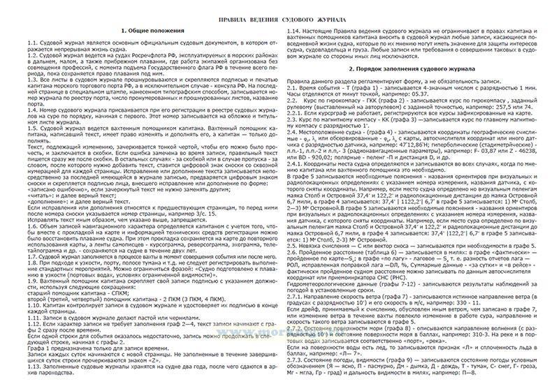 Судовой журнал (форма МРФ СД-1а)