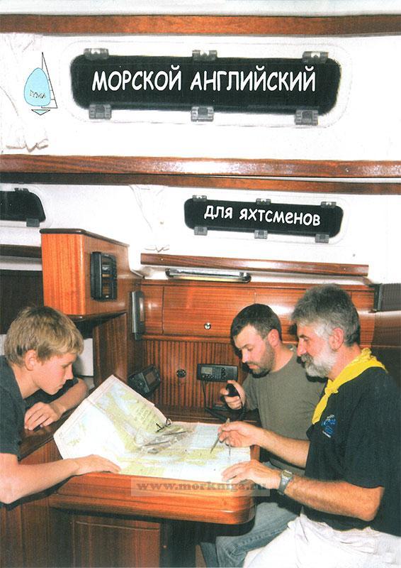 Морской английский для яхтсменов