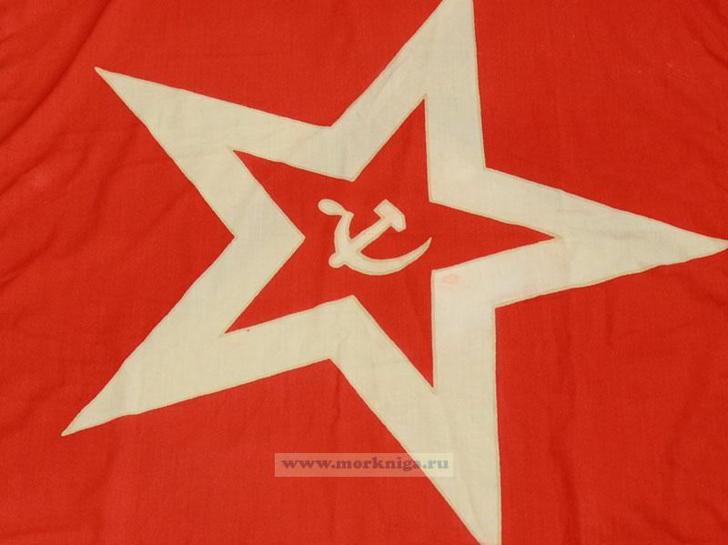 Флаг Гюйс ВМФ СССР б/у